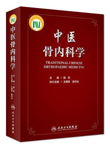 中医骨内科学(配增值)