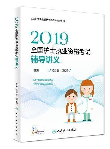 2019全国护士执业资格考试  辅导讲义(配增值)