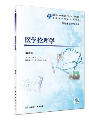 医学伦理学(第3版/高专临床/配增值)
