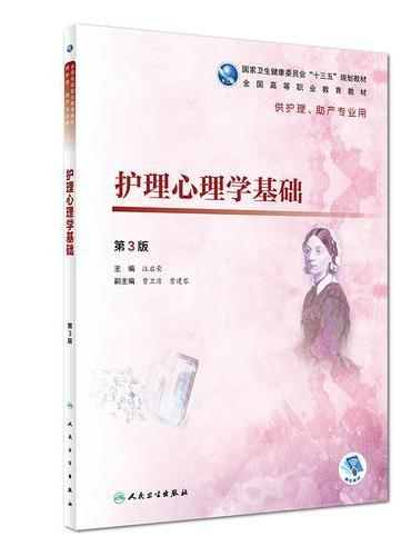 护理心理学基础(第3版/高职护理/配增值)