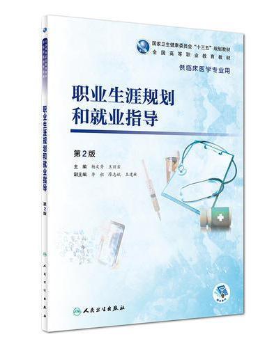 职业生涯规划和就业指导(第2版/高专临床/配增值)