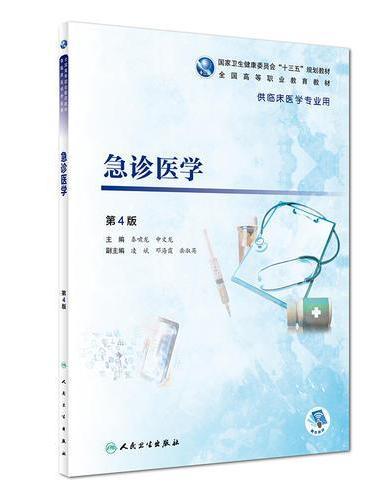 急诊医学(第4版/高专临床/配增值)