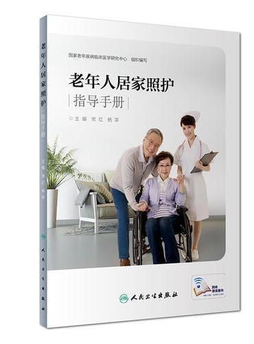 老年人居家照护指导手册(配增值)