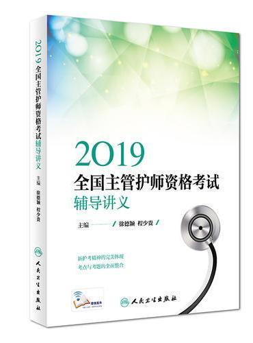 2019全国主管护师资格考试辅导讲义(配增值)