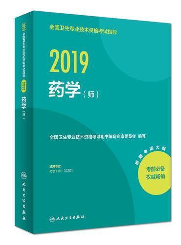 2019全国卫生专业技术资格考试指导——药学(师)