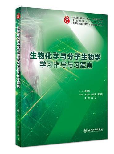 生物化学与分子生物学学习指导与习题集(本科临床配套)
