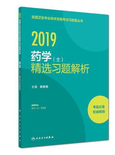 2019全国卫生专业技术资格考试习题集丛书——药学(士)精选习题解析