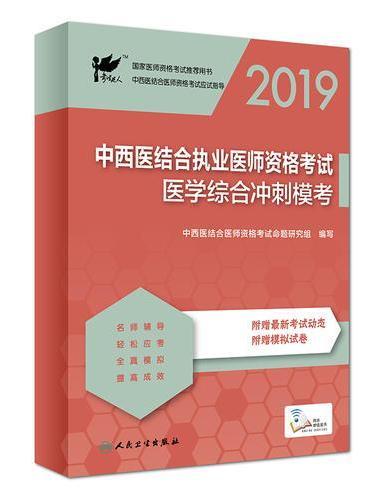考试达人:2019中西医结合医执业医师资格考试  医学综合冲刺模考(配增值)