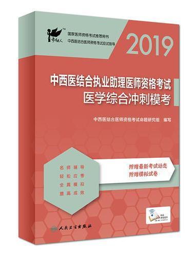 考试达人:2019中西医结合医执业助理医师资格考试  医学综合冲刺模考(配增值)