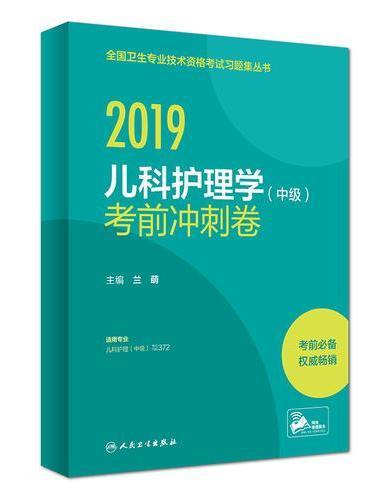 2019儿科护理学(中级)考前冲刺卷(配增值)