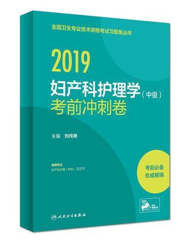 2019妇产科护理学(中级)考前冲刺卷(配增值)