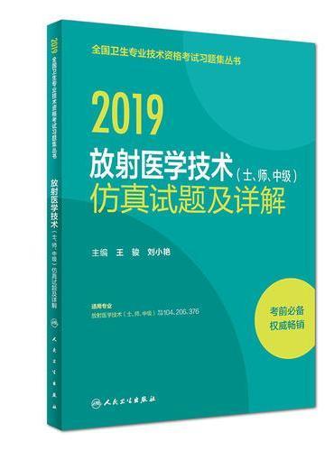 2019放射医学技术(士、师、中级)仿真试题及详解