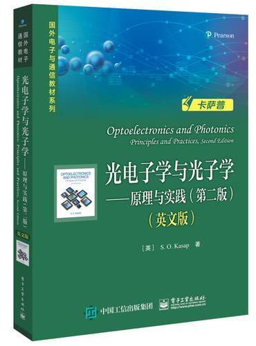 光电子学与光子学——原理与实践(第二版)(英文版)
