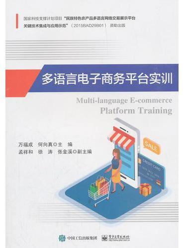 多语言电子商务平台实训