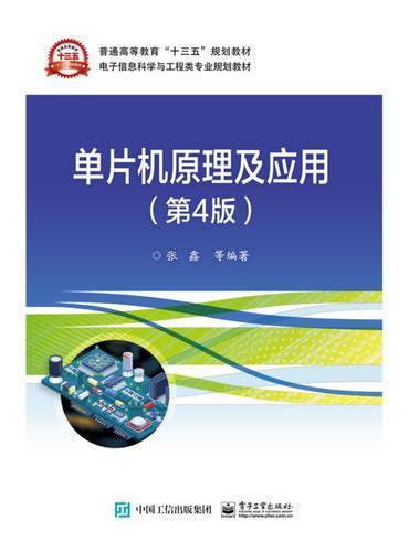 单片机原理及应用(第4版)