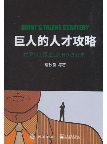 巨人的人才攻略——世界500强企业CHO访谈录