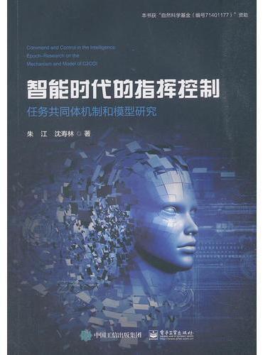 智能时代的指挥控制  ——任务共同体机制和模型研究