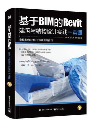 基于BIM的Revit建筑与结构设计实践一本通(含DVD光盘1张)