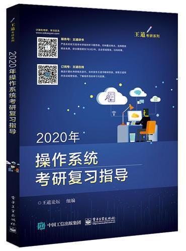 2020年操作系统考研复习指导