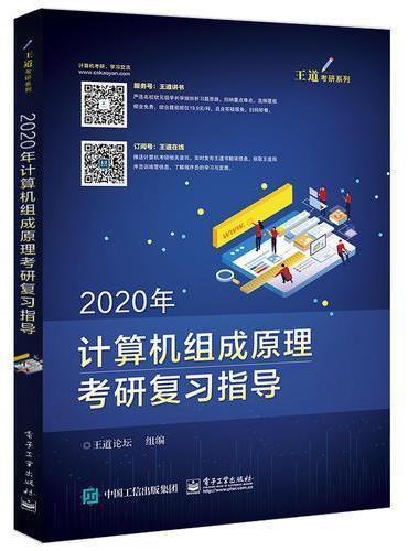 2020年计算机组成原理考研复习指导