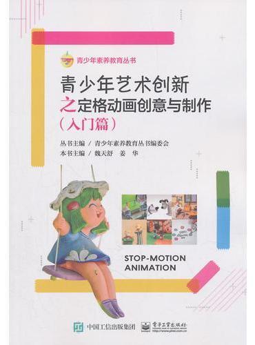 青少年艺术创新之 定格动画创意与制作(入门篇)