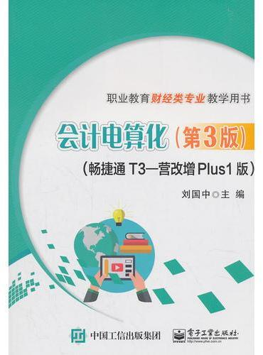 会计电算化(第3版)(畅捷通T3—营改增Plus1版)
