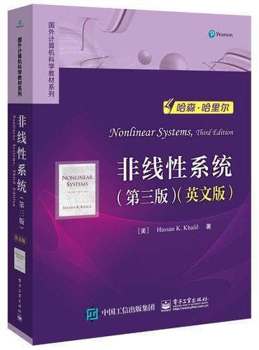 非线性系统(第三版)(英文版)