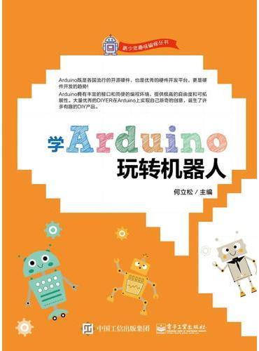 学Arduino玩转机器人