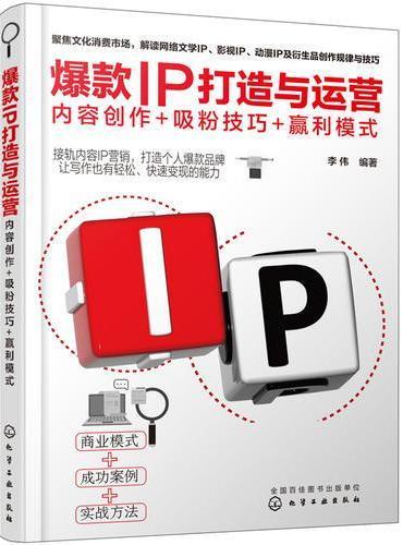 爆款IP打造与运营:内容创作+吸粉技巧+赢利模式
