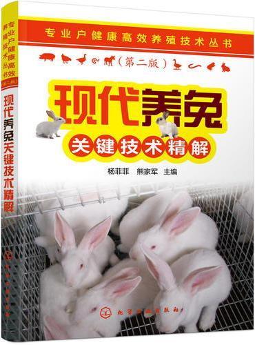 专业户健康高效养殖技术丛书--现代养兔关键技术精解