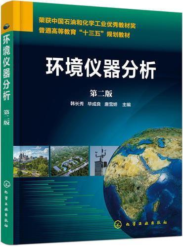 环境仪器分析(韩长秀)(第二版)