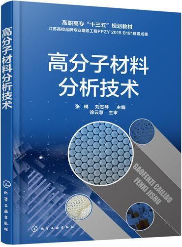 高分子材料分析技术(张琳)