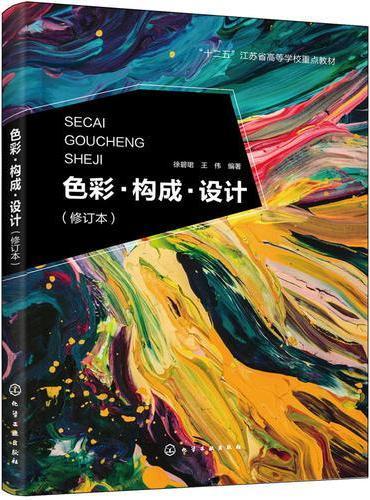 色彩·构成·设计(徐碧珺)(修订本)