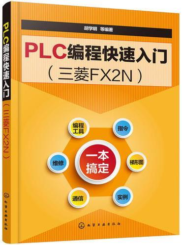 PLC编程快速入门(三菱FX2N)