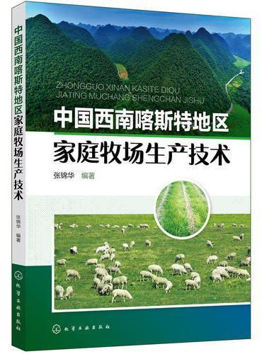 中国西南喀斯特地区家庭牧场生产技术