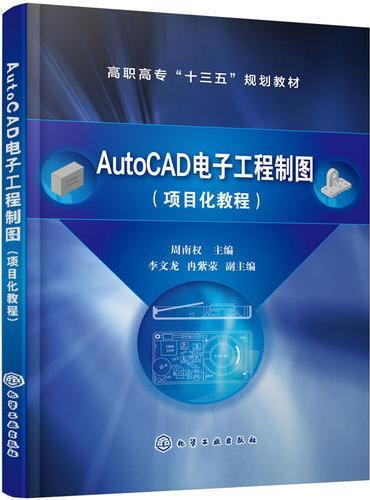 AutoCAD电子工程制图(项目化教程)(周南权)