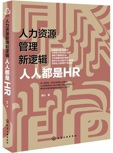 人力资源管理新逻辑:人人都是HR