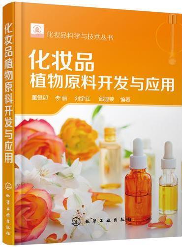 化妆品科学与技术丛书--化妆品植物原料开发与应用