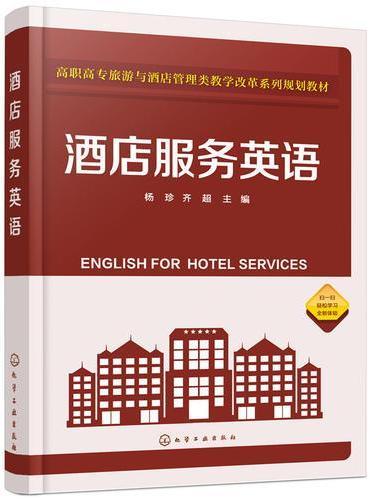 酒店服务英语(杨珍)
