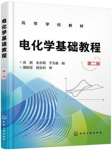 电化学基础教程(高鹏)(第二版)