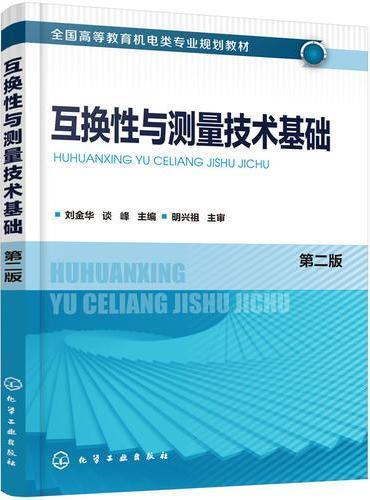 互换性与测量技术基础(刘金华)(第二版)