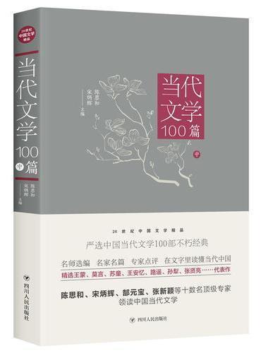 20世纪中国文学精品:当代文学100篇(中)