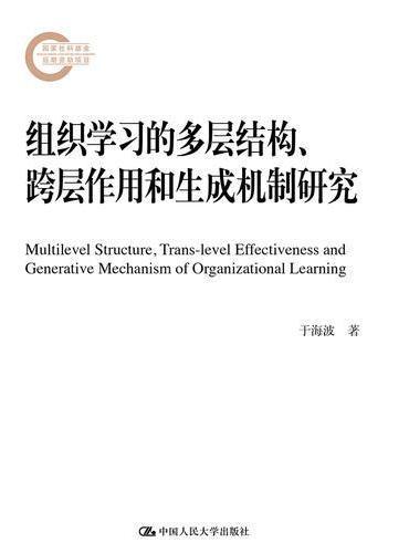 组织学习的多层结构、跨层作用和生成机制研究(国家社科基金后期资助项目)
