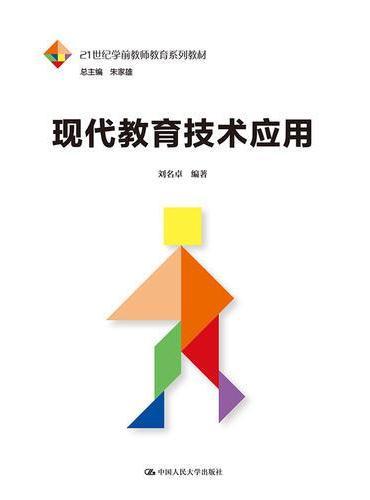 现代教育技术应用(21世纪学前教师教育系列教材)