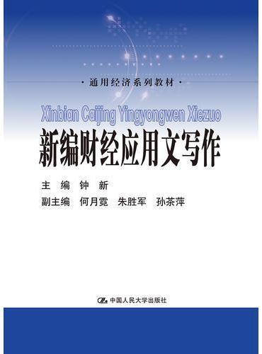 新编财经应用文写作(通用经济系列教材)