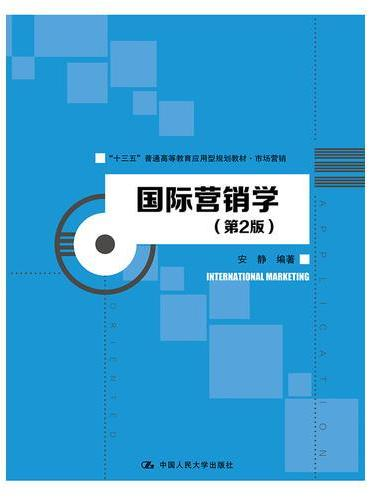 """国际营销学(第2版)(""""十三五""""普通高等教育应用型规划教材·市场营销)"""