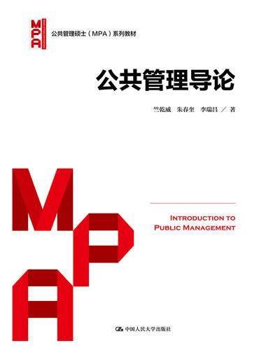 公共管理导论(公共管理硕士(MPA)系列教材)