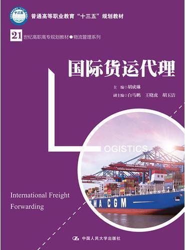 国际货运代理(21世纪高职高专规划教材·物流管理系列)