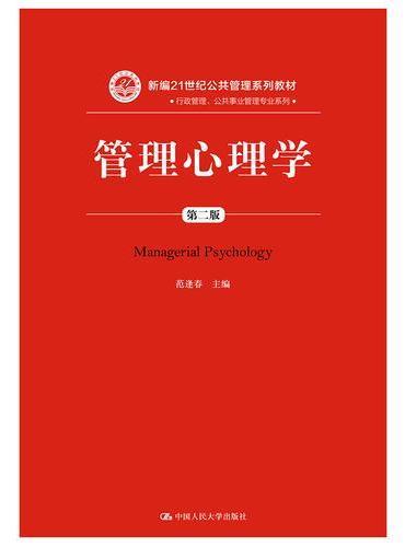 管理心理学(第二版)(新编21世纪公共管理系列教材)