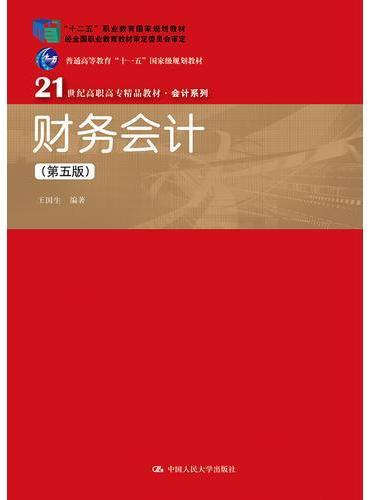 财务会计(第五版)(21世纪高职高专精品教材·会计系列)